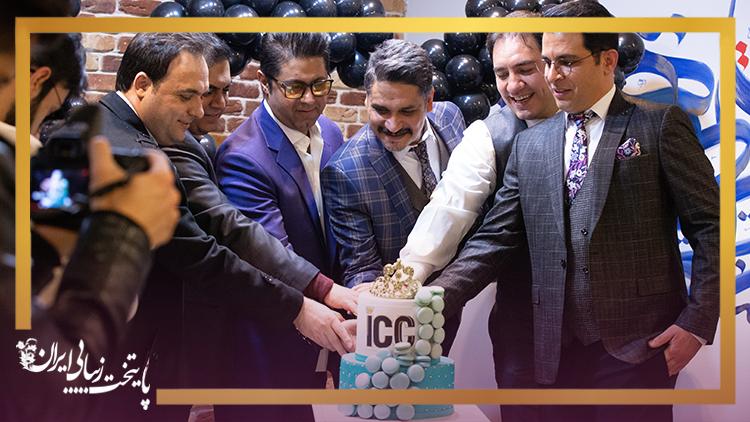 بریدن کیک مراسم افتتاحیه کلینیک پایتخت زیبایی ایران icc