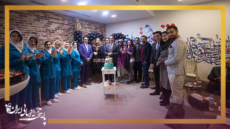 پزشکان و پرسنل کلینیک زیبایی ایران icc در مراسم افتتاحیه