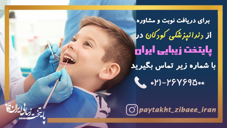 دریافت نوبت از دندانپزشکی اطفال پایتخت زیبایی ایران