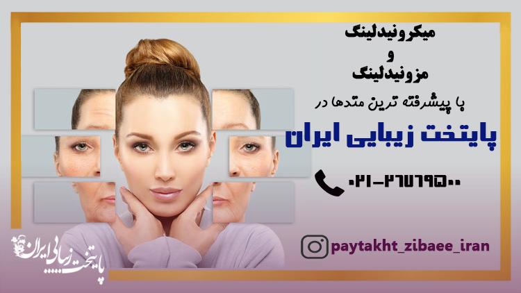 برای مشاوره با متخصصین پایتخت زیبایی ایران در رابطه با خدمات میکرونیدلینگ و مزونیدلینگ با شماره 26769500 تماس بگیرید.