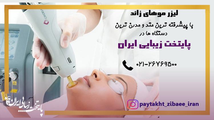 دستگاه لیزر الکساندرایت جنتل پرو ساخت کمپانی کندلای آمریکا، موثرترین و بهترین دستگاه لیزر برای از بین بردن موهای زائد است.